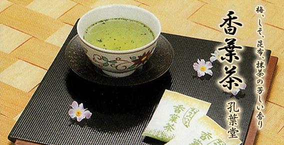 京都の梅昆布茶孔葉堂の香葉茶